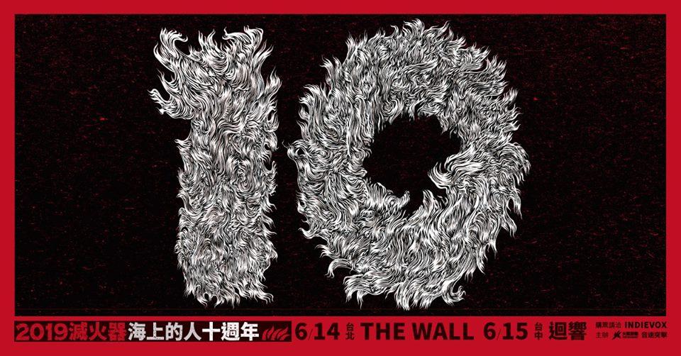 龐克樂團 滅火器 Fire EX.樂團 『海上的人』 單曲發行十周年紀念演唱啟動