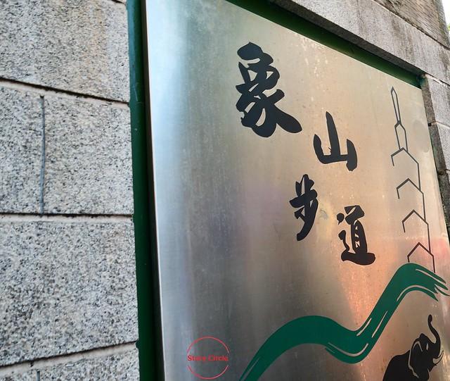 站上台北的郊峰,象山-拇指山登高去