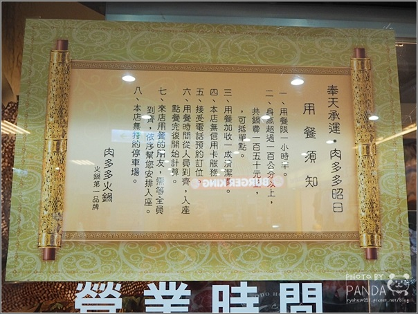 肉多多火鍋-新竹竹科店 (36)