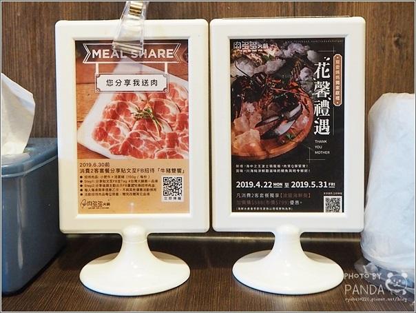 肉多多火鍋-新竹竹科店 (18)