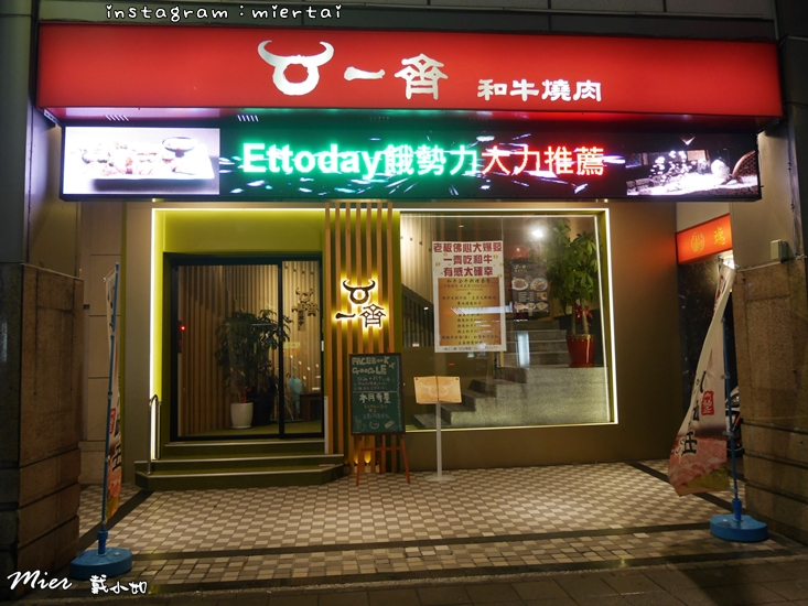 燒烤|| 台北中山區 讓你不用遠飛日本 就能吃到A5和牛 一齊和牛燒肉 全牛料理餐 和牛燒烤 捷運松江南京站