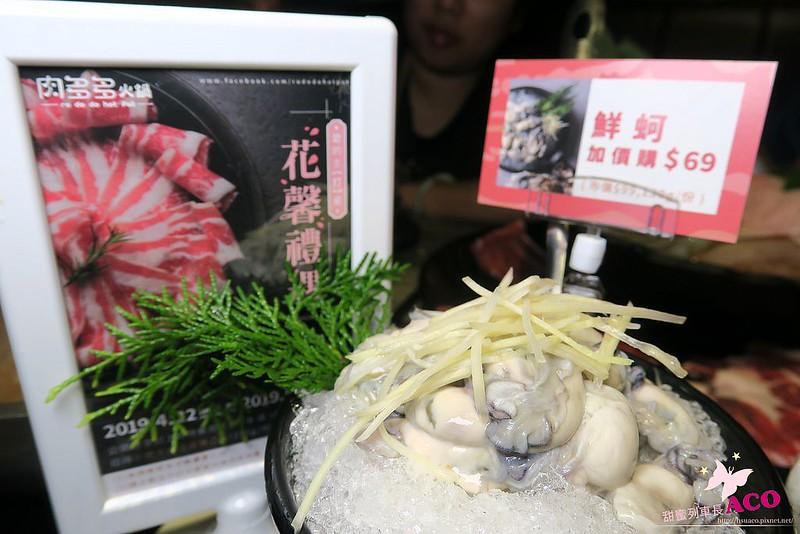 肉多多 新店民權店 新店火鍋IMG_6451
