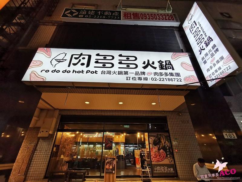 肉多多 新店民權店 新店火鍋2019430_190430_0004