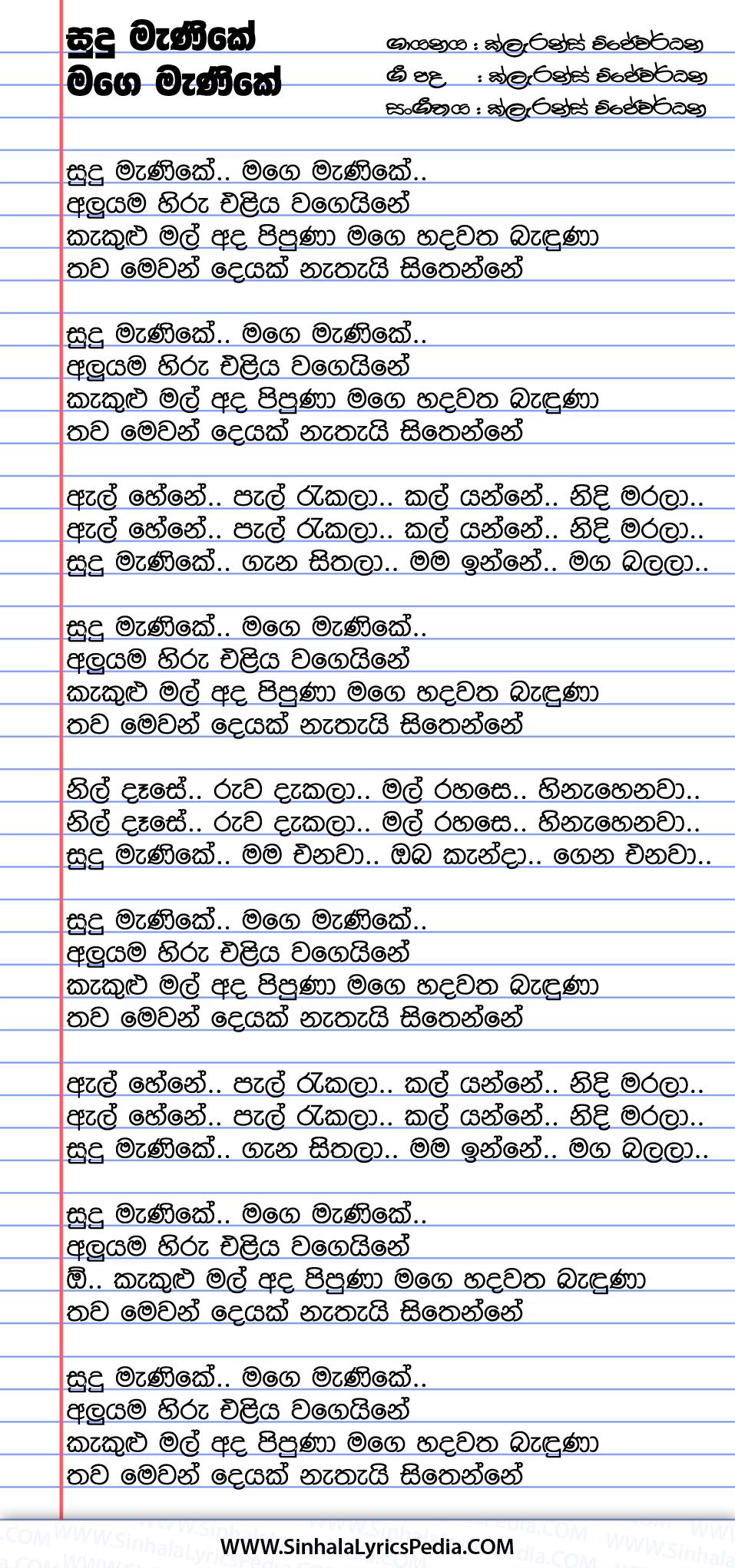 Sudu Manike Mage Manike Song Lyrics