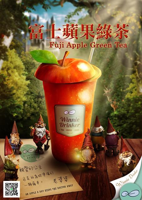 葳林爵閣-富士蘋果茶