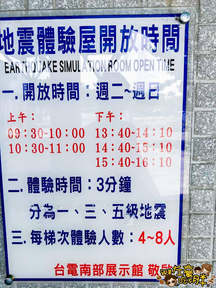 台電南部展示館-48