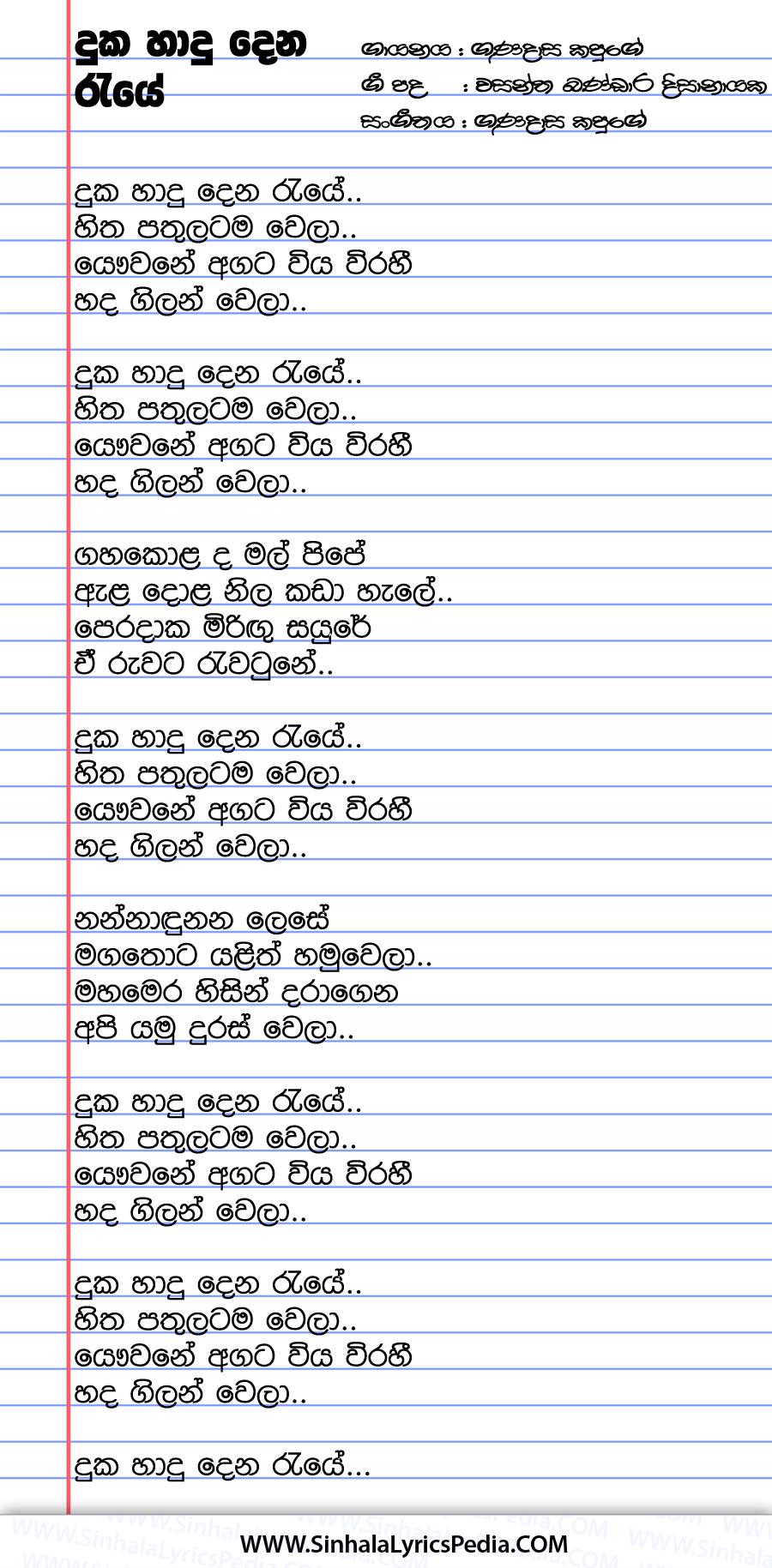 Duka Hadu Dena Raye Song Lyrics