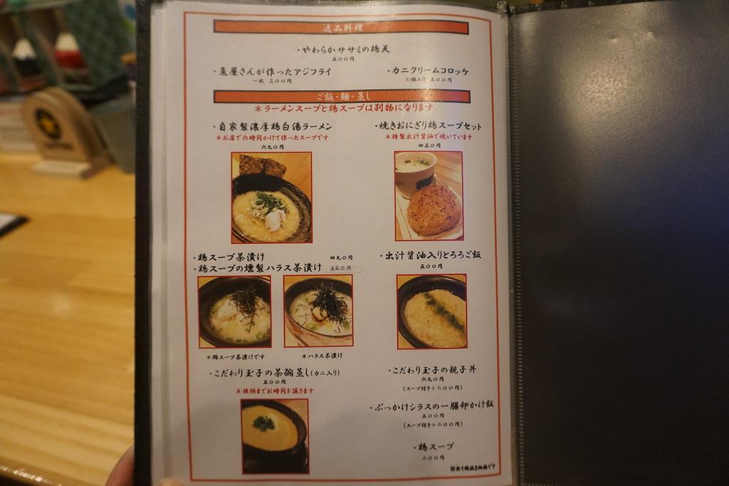 蒼鶏(江古田)