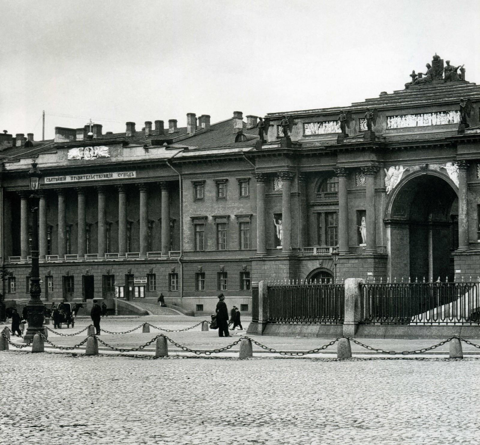 Здание Святейшего Синода-Правительствующего Сената. 1902