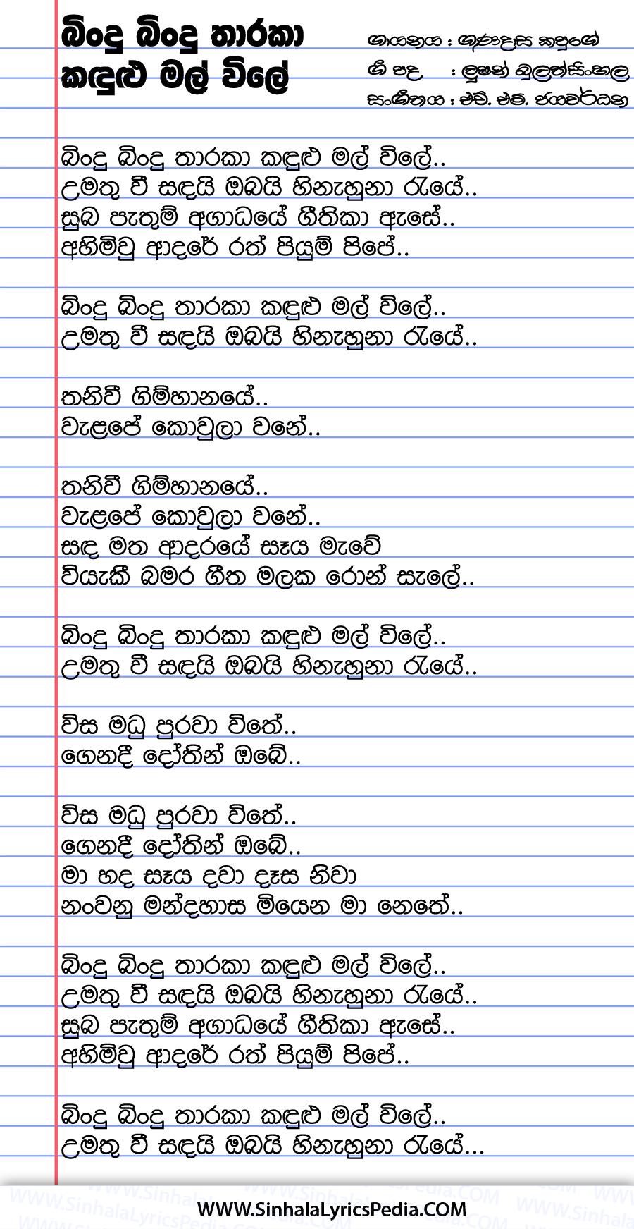 Bindu Bindu Tharaka Kandulu Mal Vile Song Lyrics
