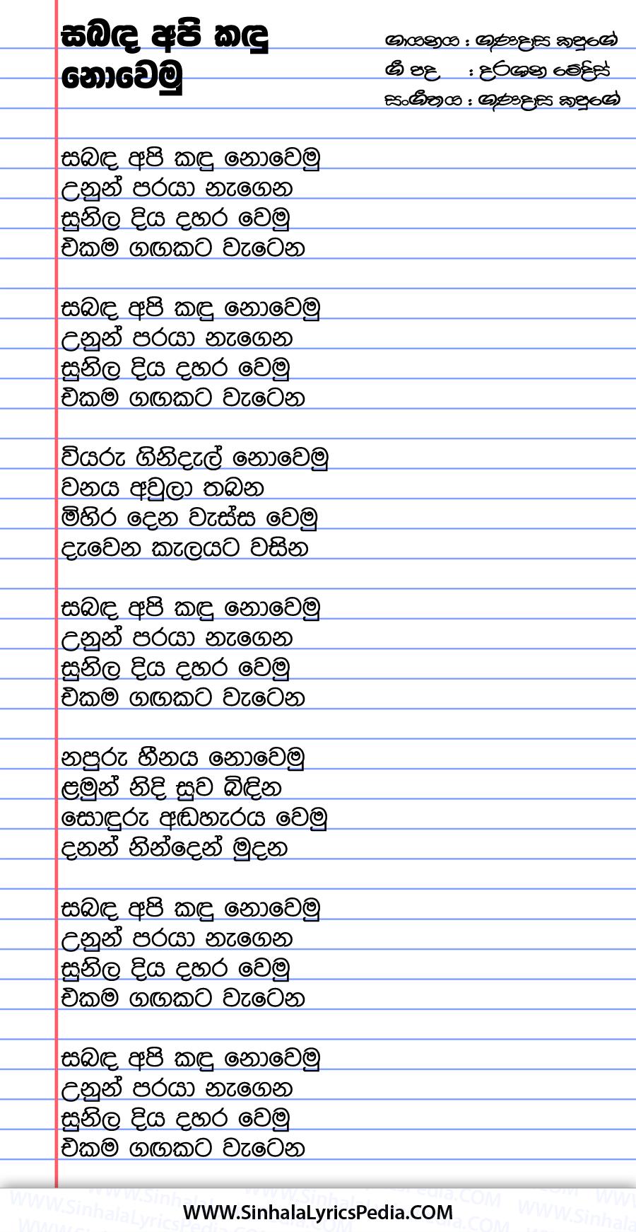 Sabanda Api Kandu Nowemu Song Lyrics
