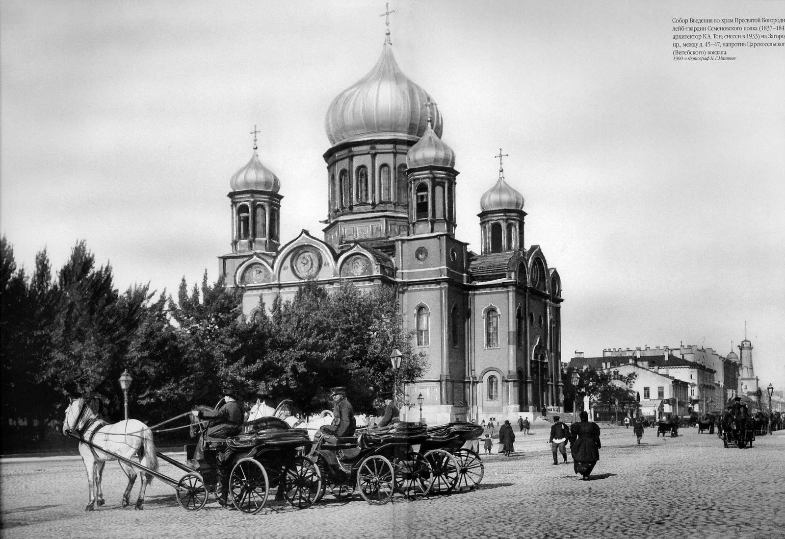 Собор Введения во Храм Пресвятой Богородицы лейб-гвардии Семёновского полка на Загородном пр