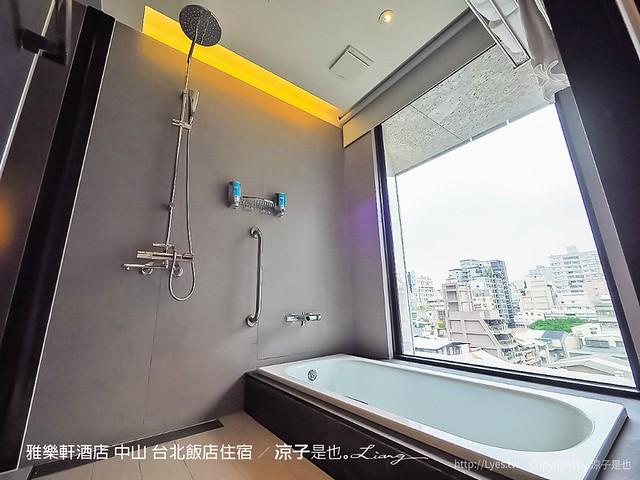雅樂軒酒店 中山 台北飯店住宿 7