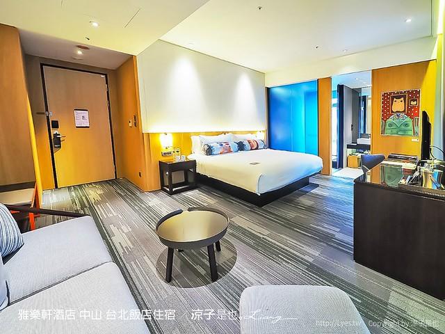 雅樂軒酒店 中山 台北飯店住宿 9