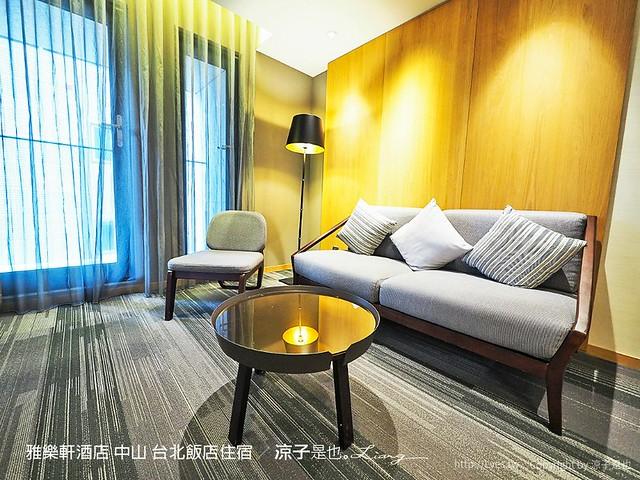 雅樂軒酒店 中山 台北飯店住宿 11