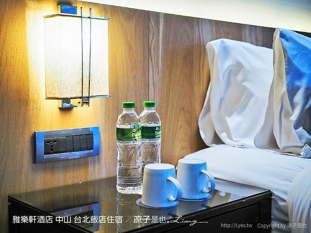 雅樂軒酒店 中山 台北飯店住宿 28