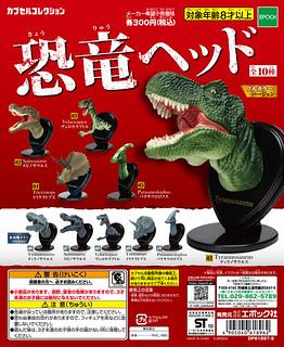 EPOCH  「恐龍頭像」轉蛋作品!恐竜ヘッド