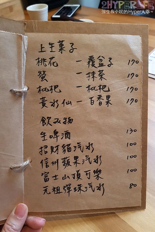 回 未了 日式丼飯菜單 (4)