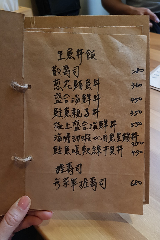 回 未了 日式丼飯菜單 (1)
