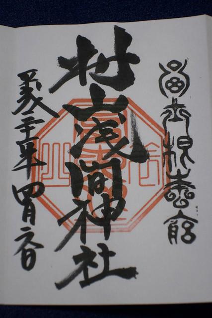 murayamasengenjinja_01