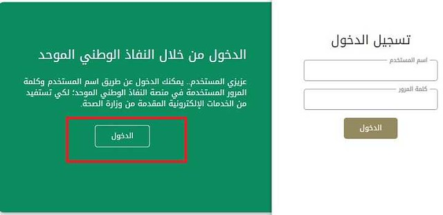 2517 Procedure to give Free Vaccination to expatriates' kids in Saudi Arabia 09