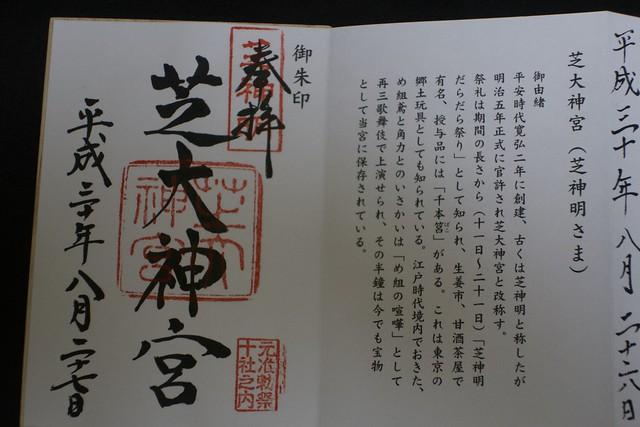 shibadaijingu_01