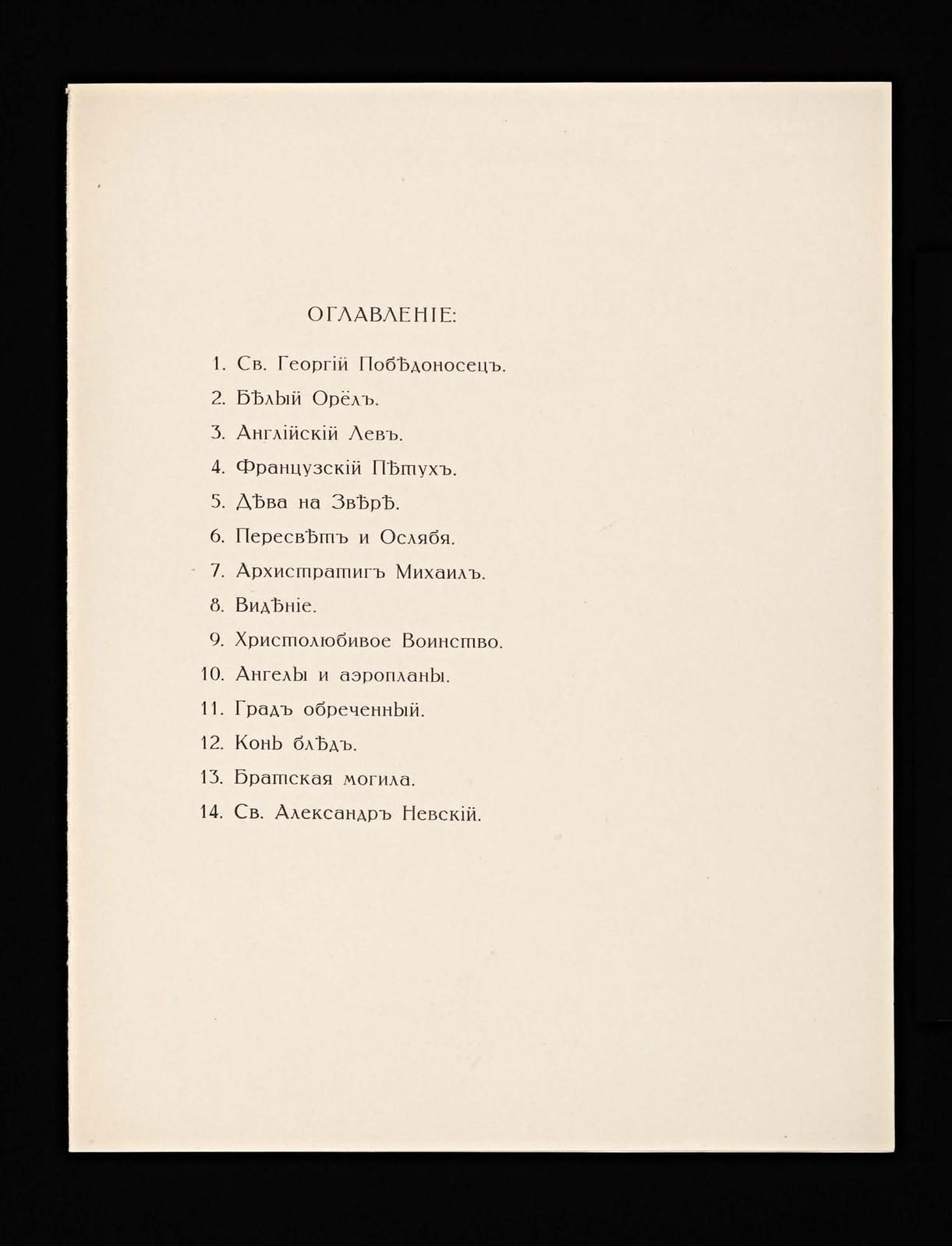 1914. Мистические образы войны 14 литографий-04