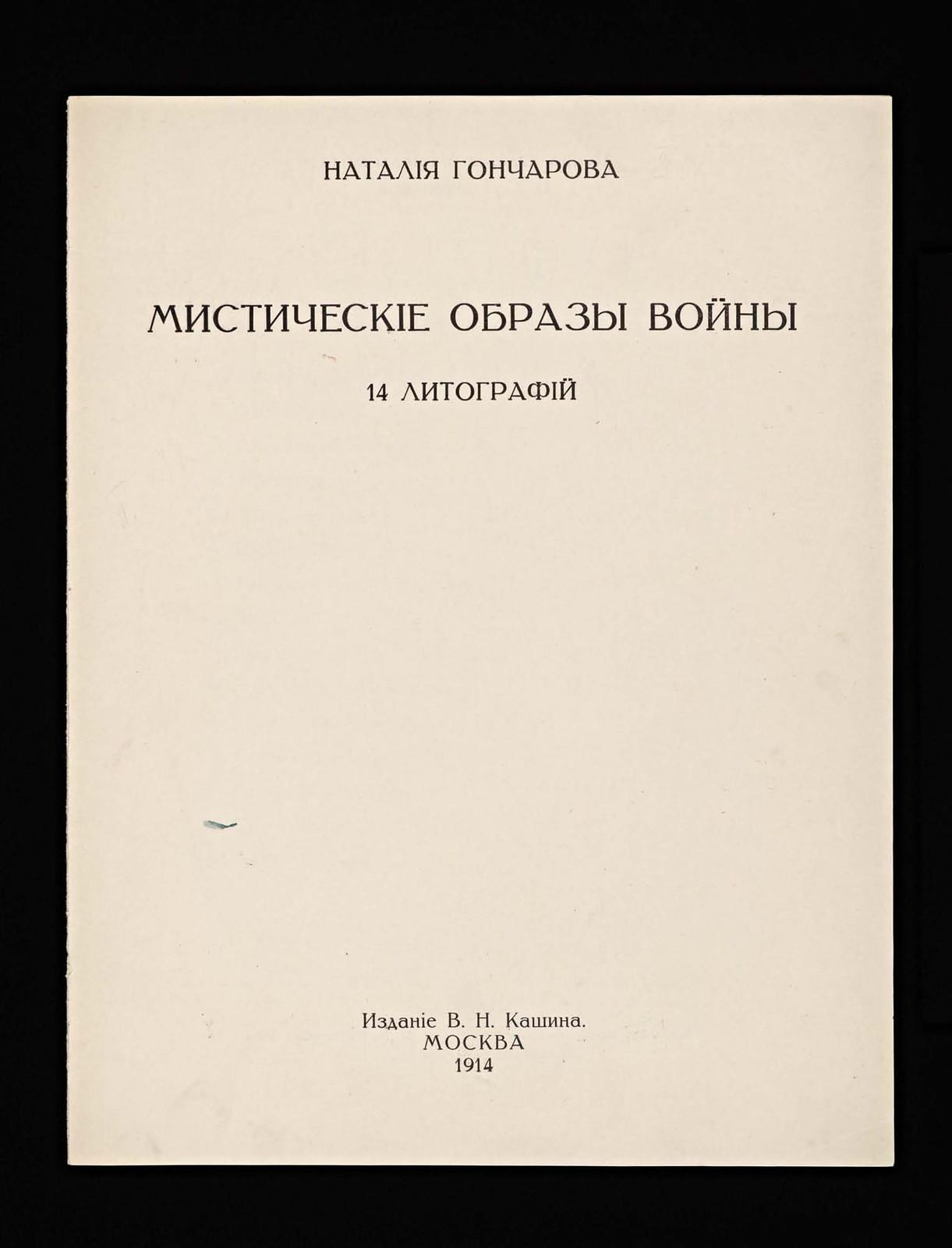 1914. Мистические образы войны 14 литографий-02