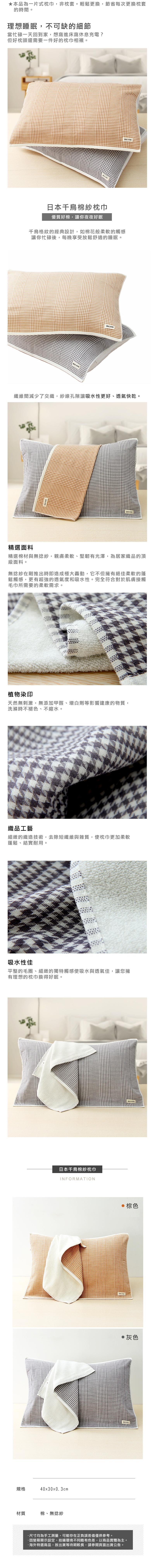 日本千鳥棉紗枕巾