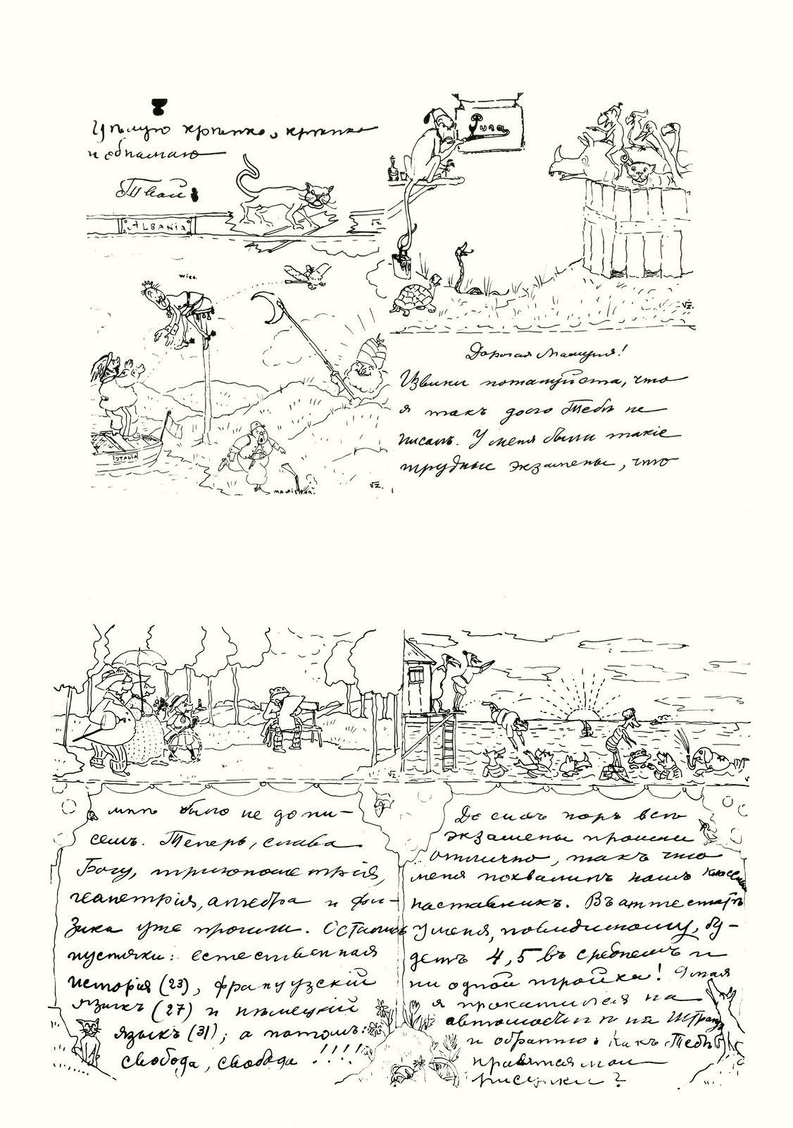 1914. «Послание Маменьке накануне I мировой войны». Рига
