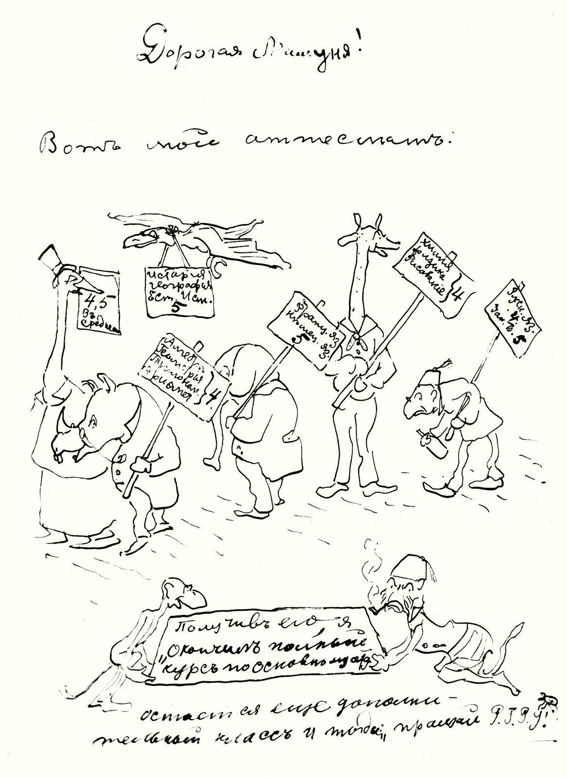 1914. «Письмо Маменьке с отчетом об отметках». Рига