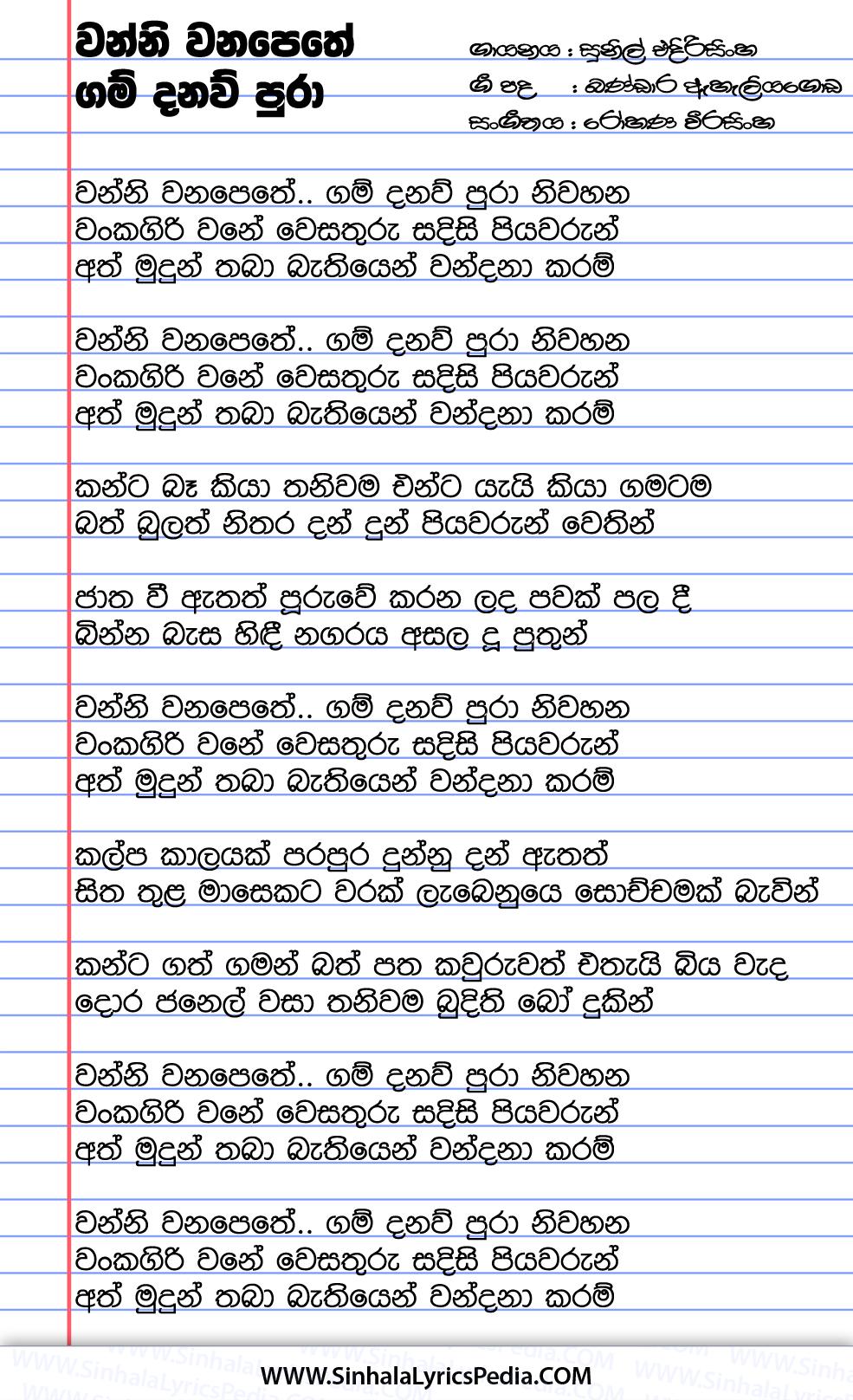 Wanni Wana Pethe Song Lyrics