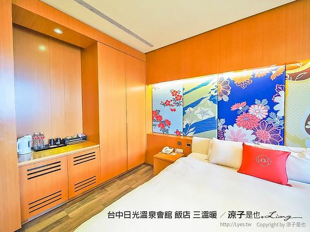 台中日光溫泉會館 飯店 三溫暖 15