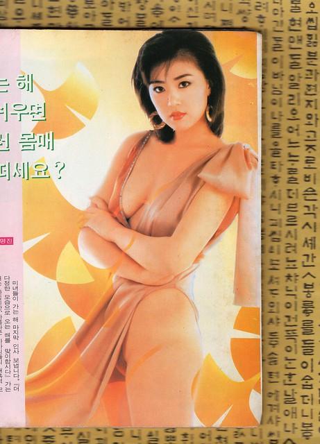 Seoul Korea vintage Korean pin-up circa 1987 from Weekly Kyunghyang magazine -