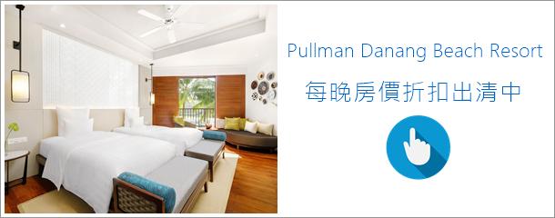 铂尔曼岘港海滩度假饭店 Pullman Danang Beach Resort (131)