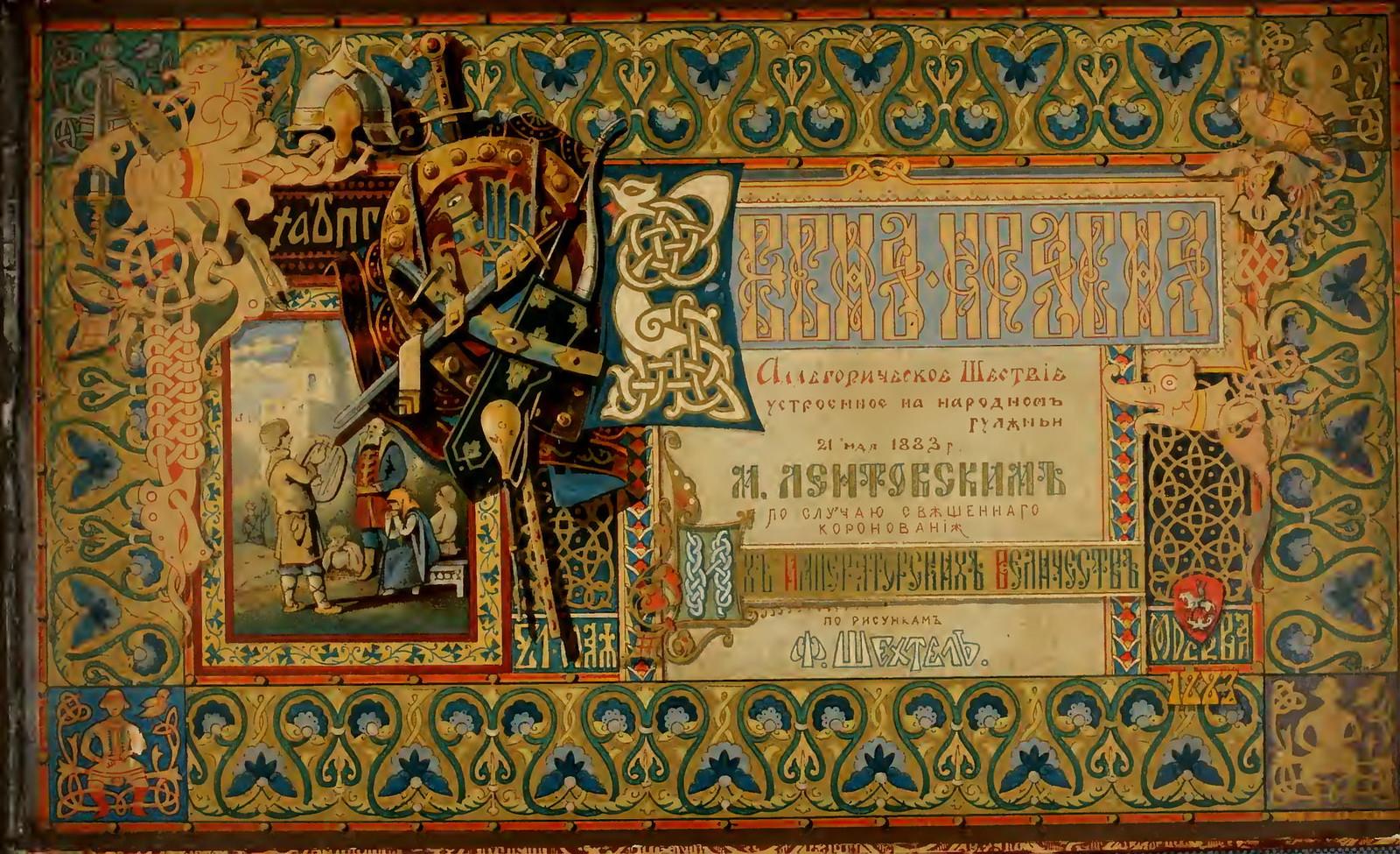 1883. Весна красна. Аллегорическое шествие, устроенное на народном гулянье по случаю коронования