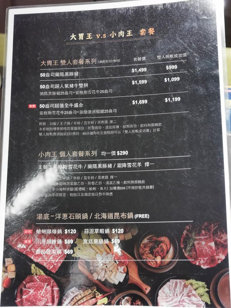 瀧厚鍋物 台北景平店 (41)
