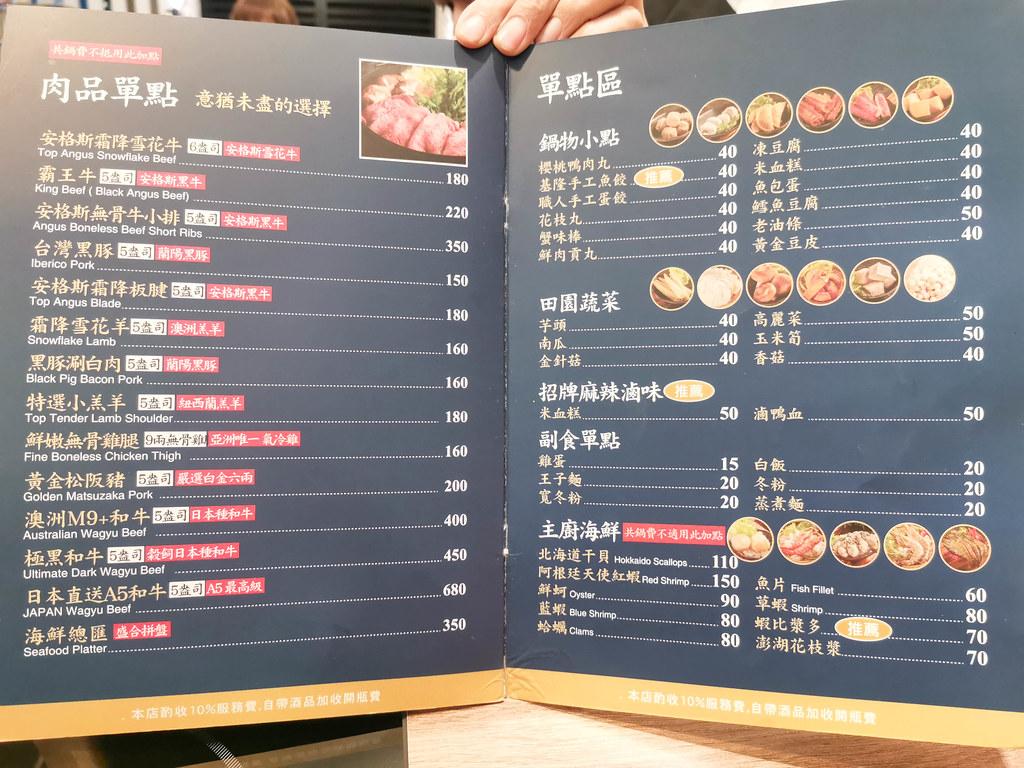 瀧厚鍋物 台北景平店 (31)