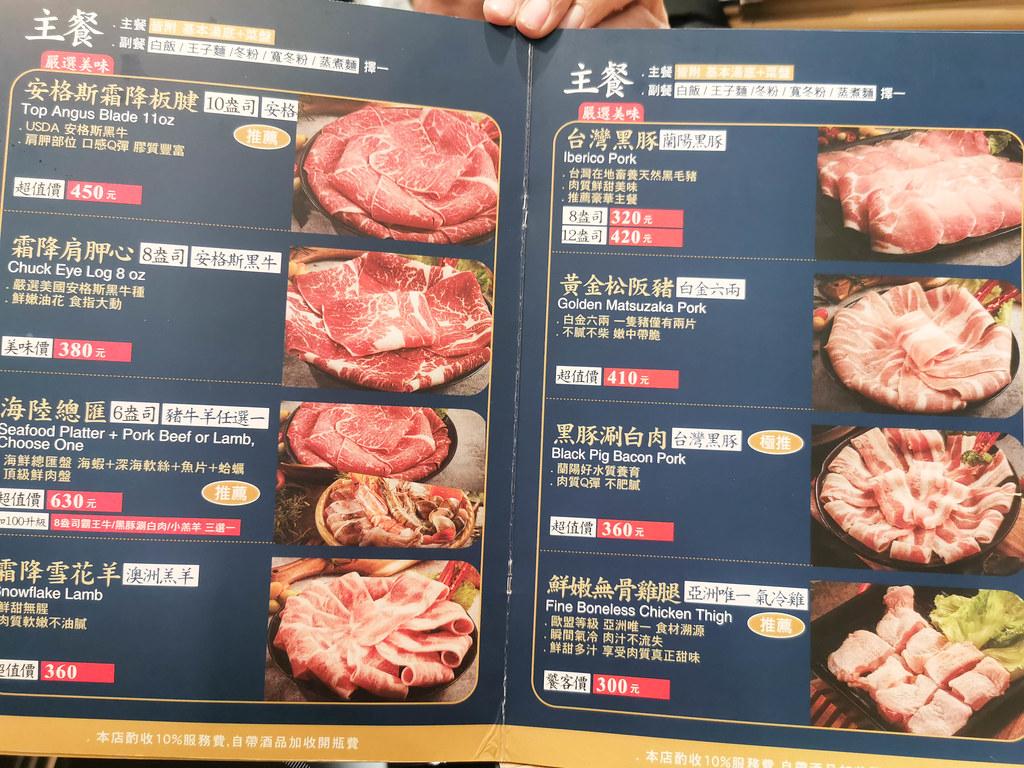 瀧厚鍋物 台北景平店 (29)
