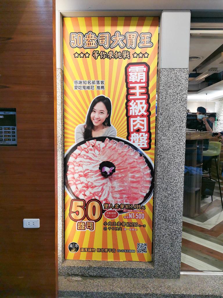 瀧厚鍋物 台北景平店 (18)