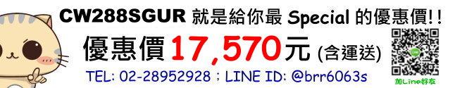 price-cw288sgur