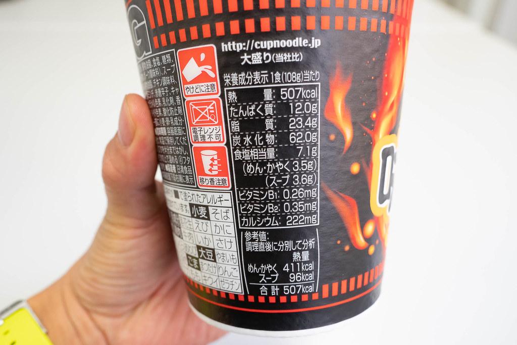 Cupnoodle_gekikara_miso-4