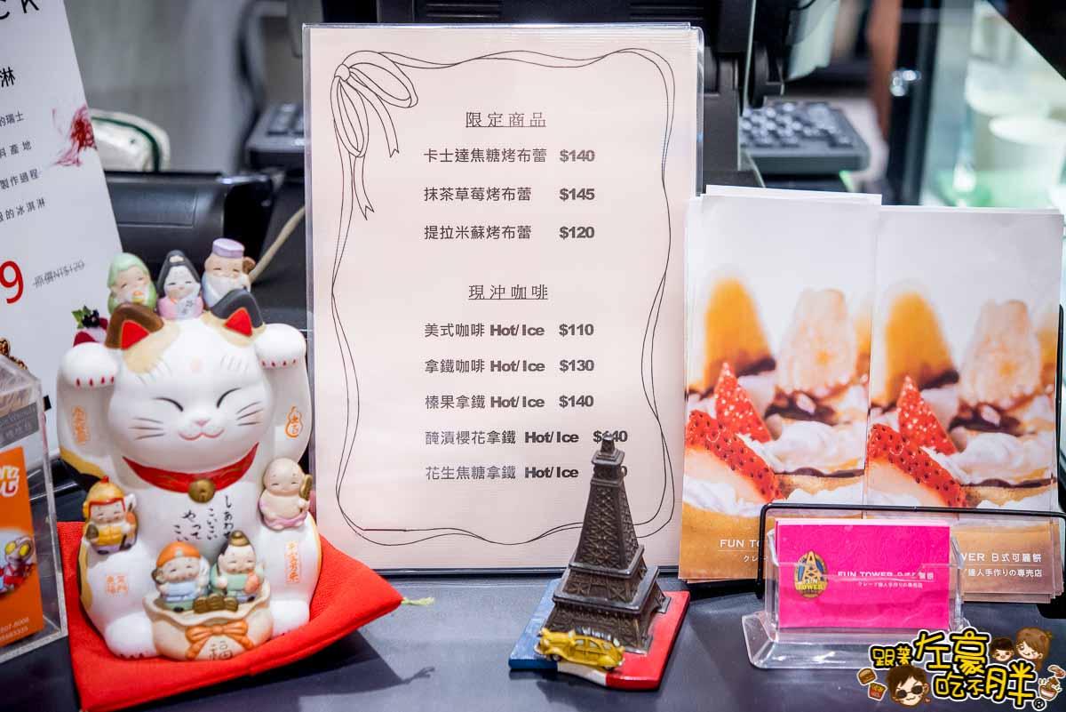Fun Tower高雄千層蛋糕-5