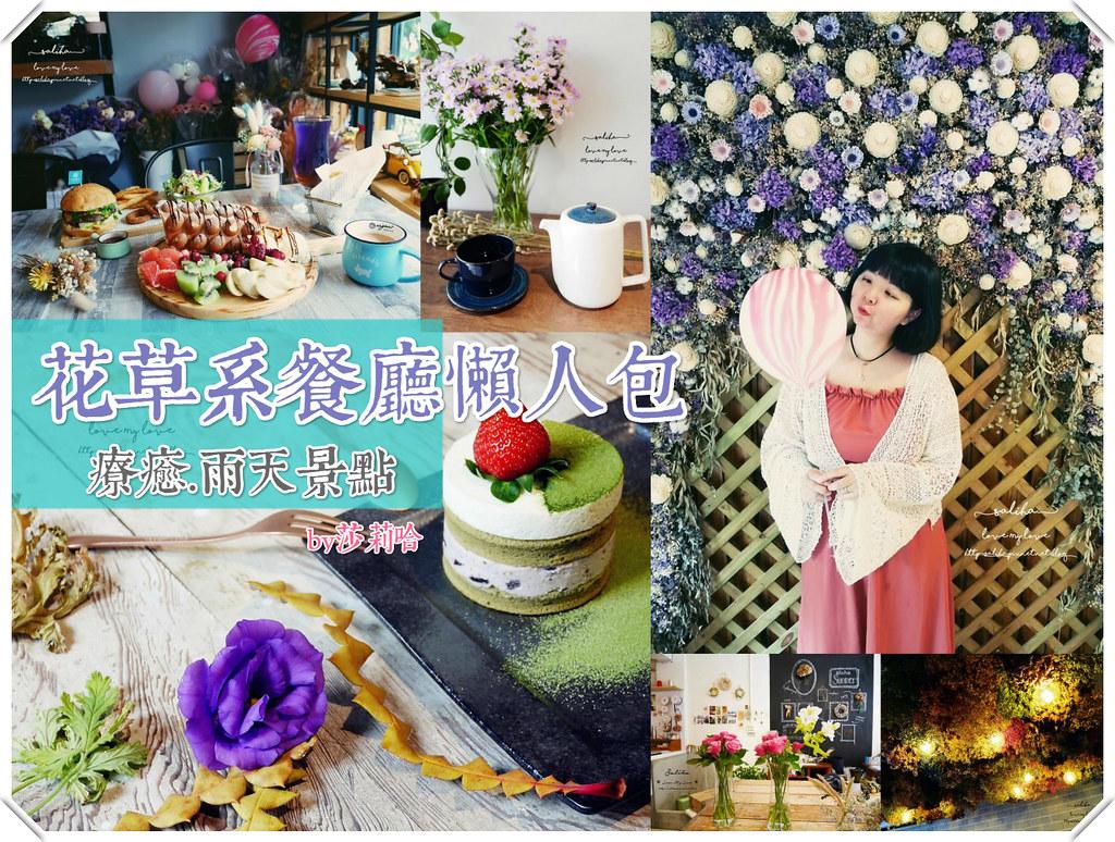 台北夢幻植物系花草系咖啡廳餐廳療癒雨天景點ig打卡推薦