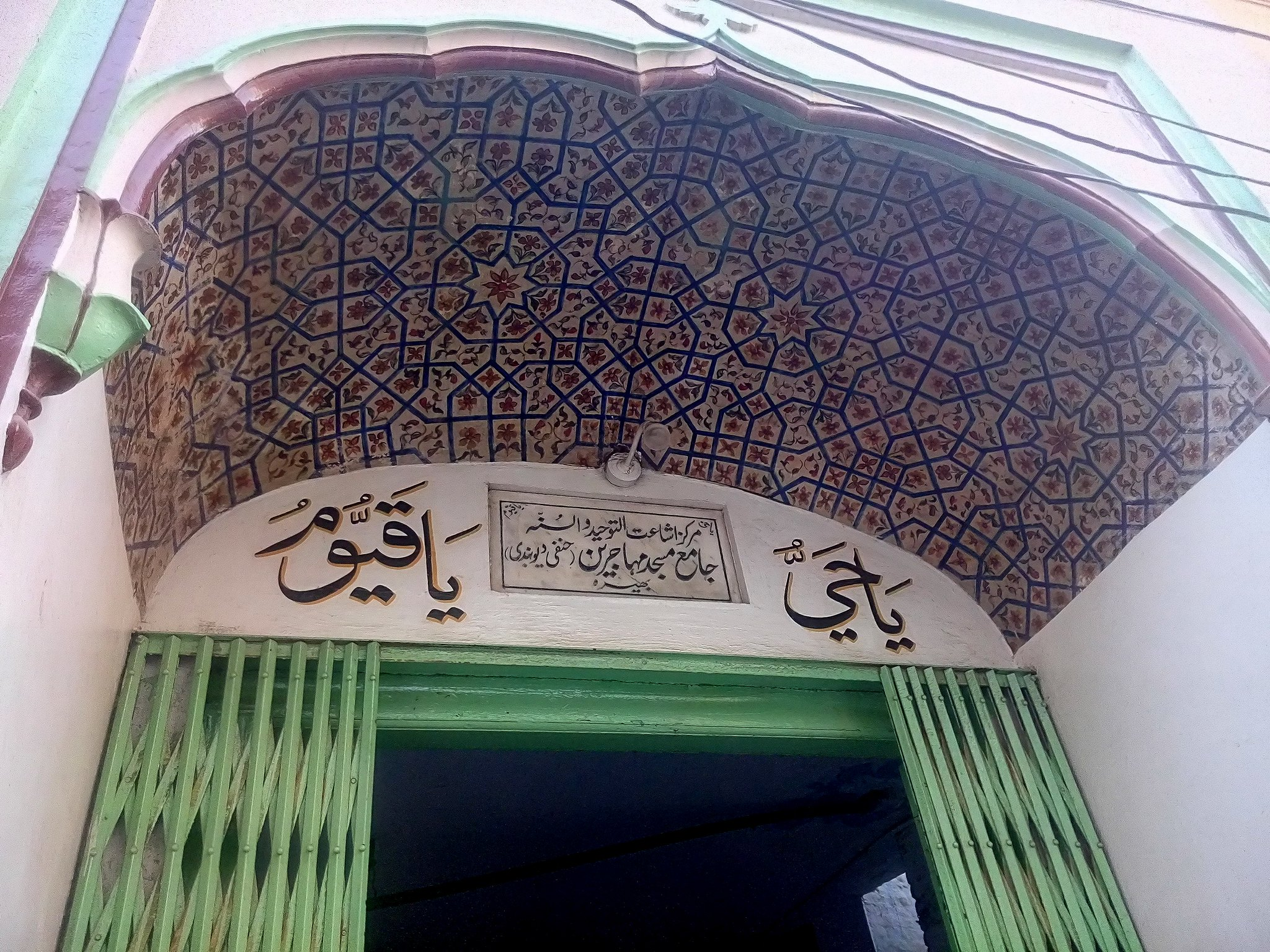 Jamia Masjid Muhajireen