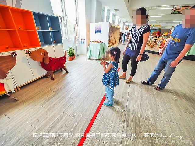 南投草屯親子景點 國立臺灣工藝研究發展中心 31