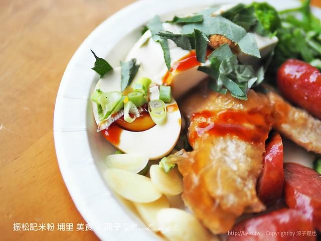 振松記米粉 埔里 美食 8