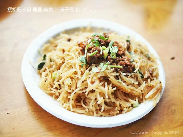 振松記米粉 埔里 美食 14