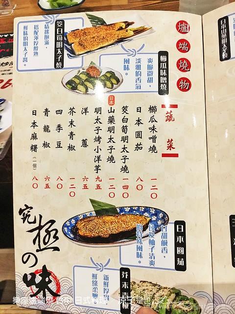 樂座爐端燒 台中 日式料理 11