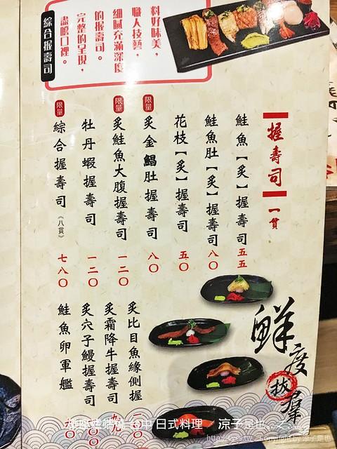 樂座爐端燒 台中 日式料理 12